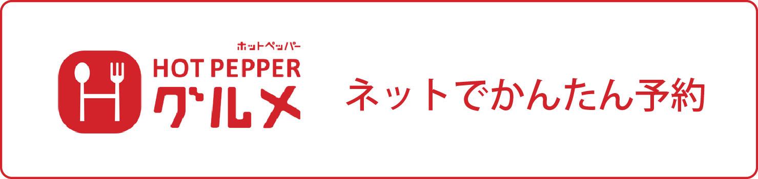 banner_hot-pepper