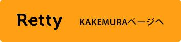 banner_retty_kakemura